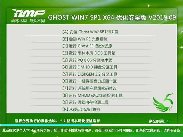 電腦公司 GHOST WIN7 SP1 X64 優化安全版 V2019.09